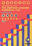 実力アップ!日本語能力試験3級聴解問題