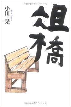 [Japanese Import]: Shiori Ogawa: 9784286068336: Amazon.com: Books