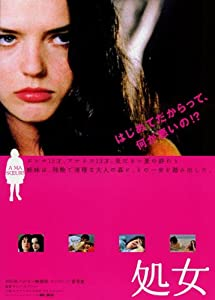 Fat Girl Movie Poster (27 x 40 Inches - 69cm x 102cm) (2001) Japanese -