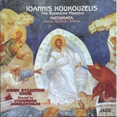 Ioannis koukouzelis: The Byzantine Maestro: Mathimata - Psalms, Sticheron, Kratima by Unknown (1995-06-20)