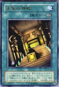 G6-B1 UR 王家の神殿【遊戯王シングルカード】