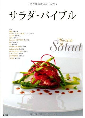 サラダ・バイブル = The bible of Salad