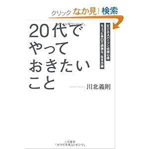 Amazon.co.jp: 「20代」でやっておきたいこと: 川北 義則: 本