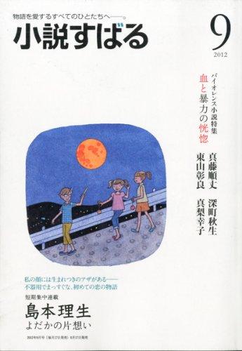 小説すばる 2012年 09月号 [雑誌]