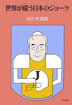 世界が嗤う日本のジョーク