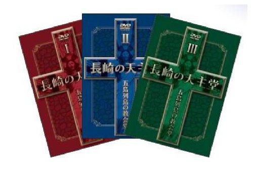 長崎の天主堂 五島列島の教会堂 DVD3枚セット