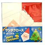 【クリスマス景品】キャラクターおりがみ サンタクロース(10セット入)   / お楽しみグッズ(紙風船)付きセット [おもちゃ&ホビー]