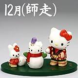 [ハローキティ]季節めぐり 陶器人形マンスリーフィギュア(12月/師走(しわす))