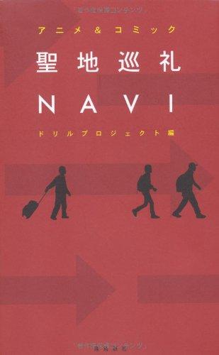 聖地巡礼NAVI―アニメ&コミック
