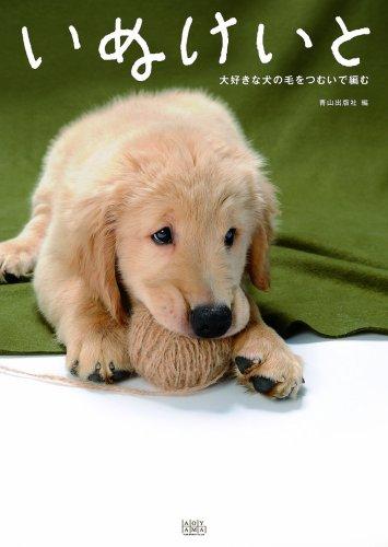 いぬけいと―大好きな犬の毛をつむいで編む
