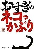 おすぎのネコっかぶり (集英社文庫)
