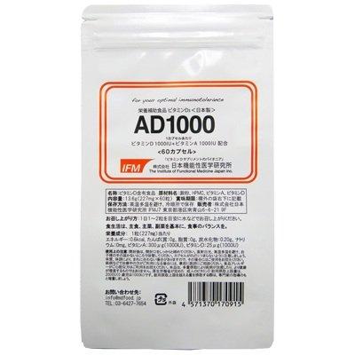日本機能性医学研究所 AD1000 60カプセル