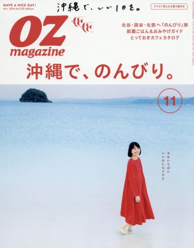 OZ magazine 2016年11月号 大きい表紙画像
