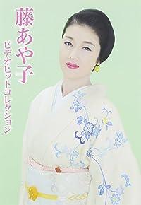 藤あや子ビデオヒットコレクション [DVD]