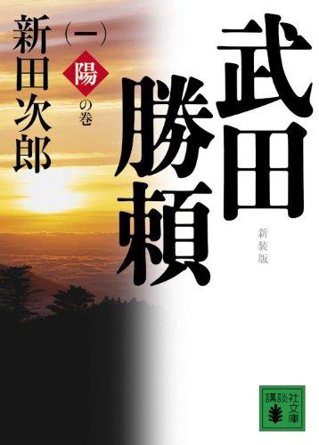 新装版 武田勝頼(一)陽の巻