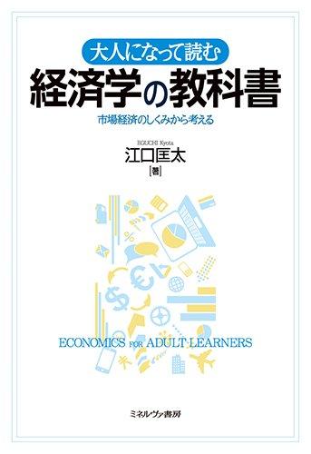 大人になって読む経済学の教科書