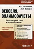 img - for Bills offsets accounting taxation 4 th ed Ispr i additional Vexelya vzaimozachety bukhgalterskiy uchet i nalogooblozhenie 4 e izd ispr i dop book / textbook / text book