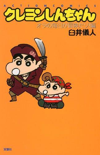 クレヨンしんちゃん オラの毎日が冒険だゾ!編