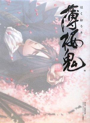 薄桜鬼 新選組奇譚 公式イラストブック 百花繚乱