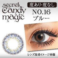 1箱1枚入り シークレット キャンディーマジック NO.16ブルー secret candy magic0.75