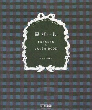 fashion & style BOOK 単行本(2009/9/25) 大きい表紙画像