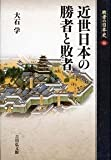 近世日本の勝者と敗者 (敗者の日本史)