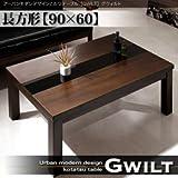 アーバンモダンデザインこたつテーブル【GWILT】グウィルト/長方形(90×60)(ブラック)