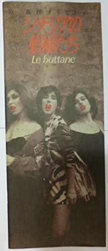 映画パンフレット「シチリアの娼婦たち」アウレリオ・グリマルディ イーダ・ディ・ベネデット