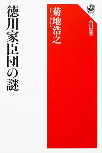 徳川家臣団の謎 (角川選書 576)
