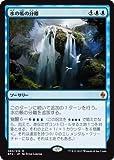 マジック・ザ・ギャザリング 水の帳の分離(神話レア) / 戦乱のゼンディカー 日本語版 シングルカード BFZ-080-SR