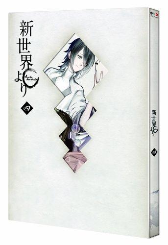 「新世界より」 四 [Blu-ray]