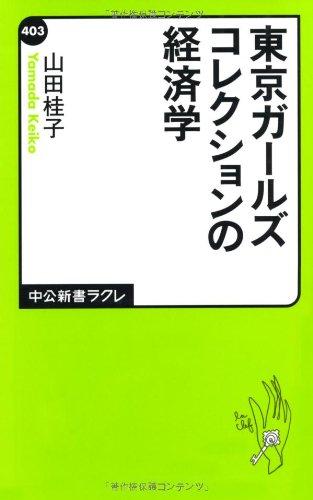 東京ガールズコレクションの経済学 (中公新書ラクレ)