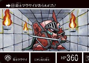 ナイトガンダム カードダスクエスト 第2弾 伝説の巨人 KCQ02-27【騎士マラサイ】ノーマル(カード単品)