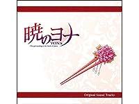 アニメ「暁のヨナ」オリジナル・サウンドトラック