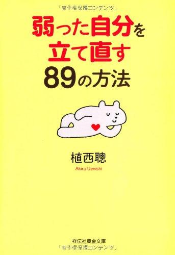 弱った自分を立て直す89の方法 (祥伝社黄金文庫)