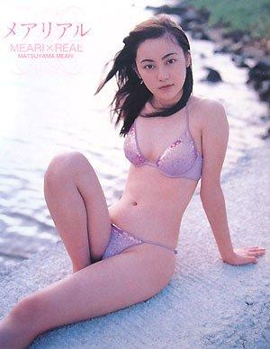 メアリアル―松山メアリ写真集