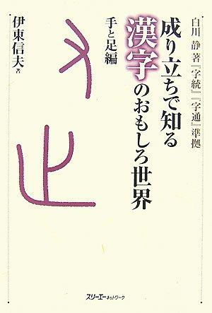成り立ちで知る漢字のおもしろ世界 「手と足」編