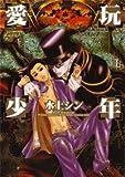 愛玩少年 (JUNEコミックス ピアスシリーズ 163)