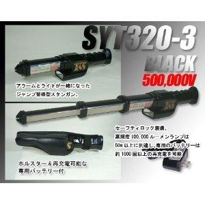 スタンガン ☆★ジャンプ警棒型スタンガン SYT320 50万V ☆★