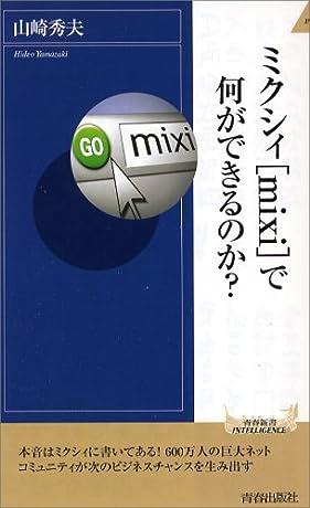 ミクシィ(mixi)で何ができるのか? (青春新書インテリジェンスシリーズ)