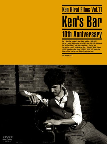 KEN HIRAI FILMS VOL.11 KEN'S BAR 10TH ANNIVERSARY [DVD]