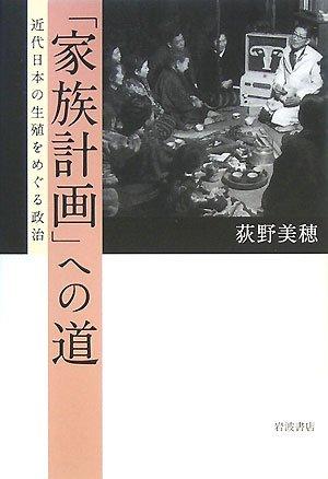 「家族計画」への道―近代日本の生殖をめぐる政治