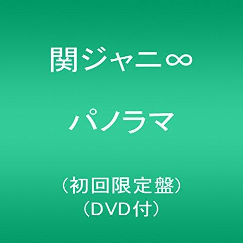 パノラマ(初回限定盤)(DVD付) 関ジャニ∞ インフィニティ・レコーズ