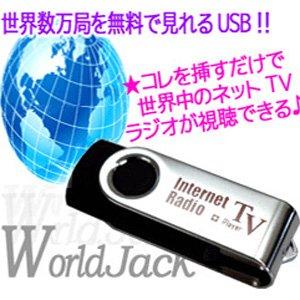 インターネットTV・ラジオが視聴できる ワールドジャック USB テレビ ラジオ ゲーム 外国語 勉強 World 日本語対応 AZ-TV-W