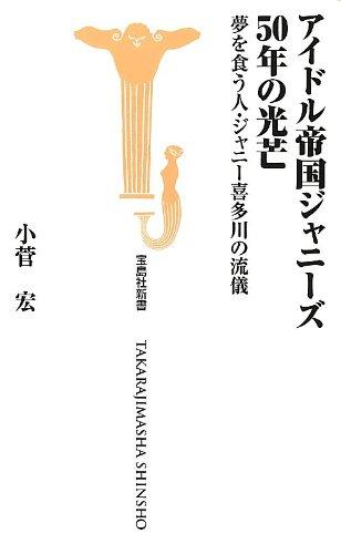 アイドル帝国ジャニーズ 50年の光芒 (宝島社新書)