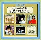 DREAM PRICE 1500/ヤング・ポップス'70sベスト・ヒット(男性ボーカル編)