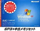 Microsoft Windows XP Professional SP3 DVD OEM版+中古メモリセット
