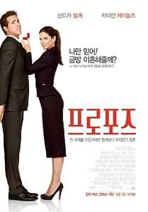 Amazon.com - The Proposal Movie Poster (11 x 17 Inches - 28cm x 44cm