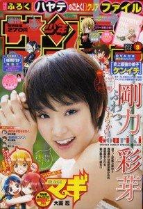 週刊少年サンデー 2012年2月15日号 NO.9