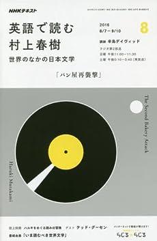 NHKラジオ 英語で読む村上春樹 2016年 08 月号 [雑誌]